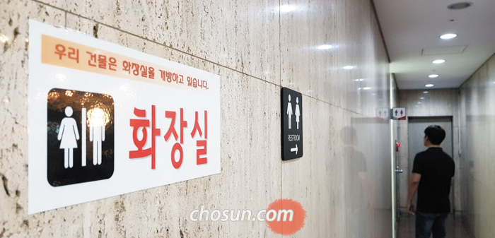 22일 저녁 서울 중구 은행 건물 화장실 앞에 '우리 건물은 화장실을 개방하고 있습니다'라고 적힌 안내문이 붙어 있다. 이처럼 민간 건물주가 자발적으로 개방한 공공화장실이 일부 이용객의 이기적인 행태 탓에 잇따라 취소되고 있다.