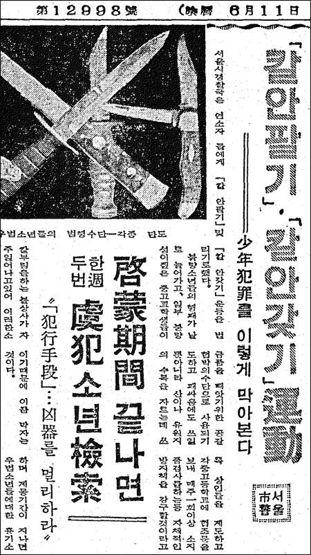 소년 범죄의 예방책으로 경찰이'칼 안 팔기·칼 안 갖기 운동'을 벌인다는 소식을 보도한 조선일보 기사(1963년 7월 31일자).