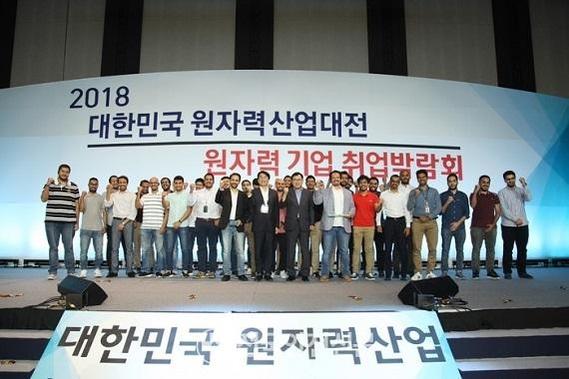 8월 29일 경북 경주화백컨벤션센터에서 열린 '대한민국원자력산업대전' 개막식에서 참가자들이 기념사진을 찍고 있다./경북도 제공