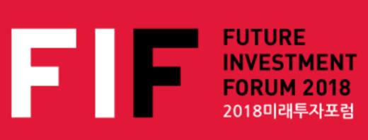[알립니다] '2018 미래투자포럼'…돈버는 투자전략 소개합니다