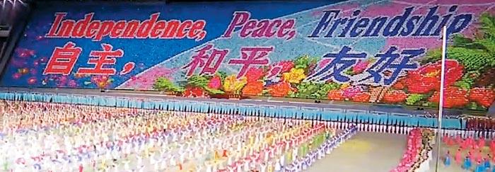 북한은 정권 수립 70주년을 맞아 9일 평양 5·1경기장에서 대(大)집단체조와 예술공연'빛나는 조국'을 선보였다.