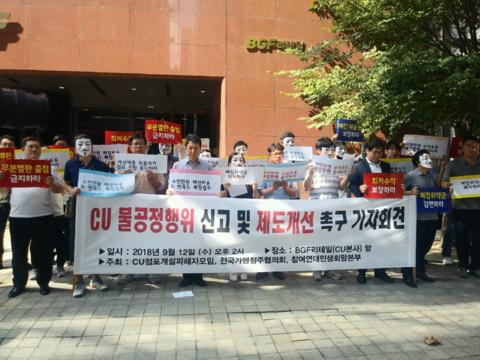 CU점포개설피해자모임이 12일 오후 BGF리테일 본사앞에서 기자회견을 하고 있다. /조선DB