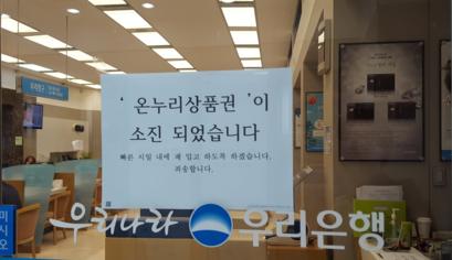 추석이 2주 앞으로 다가오자, 전통시장을 찾는 사람들이 늘었다. 12일 오전 찾은 은행 2곳에서는 온누리상품권이 품절돼 추가 입고를 기다리고 있다고 했다. /안소영 기자