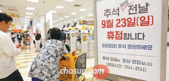 13일 서울 이마트 양재점 매장 안에 추석 전날인 23일 휴점한다는 내용의 안내문이 걸려 있다. 이마트·홈플러스·롯데마트 등 국내 대형마트 '빅 3'가 운영하는 전국 406개 점포 중 276개(68%)가 23일 휴무에 들어간다.