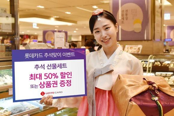 롯데카드는 추석선물세트 구매 시 최대 50% 할인 이벤트를 진행한다. /롯데카드