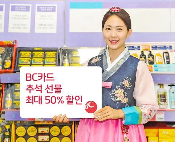 BC카드는 해외 온라인 쇼핑몰에서 100달러 이상 결제하면 경품을 주는 이벤트를 진행한다. /BC카드