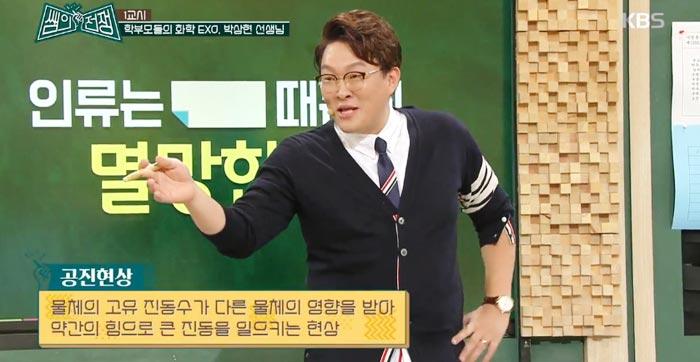 24일 방송한 KBS2 파일럿 예능'쌤의 전쟁'에서 스타 강사가 강의하는 모습.
