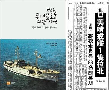 '1968, 푸에블로호 피랍 사건'