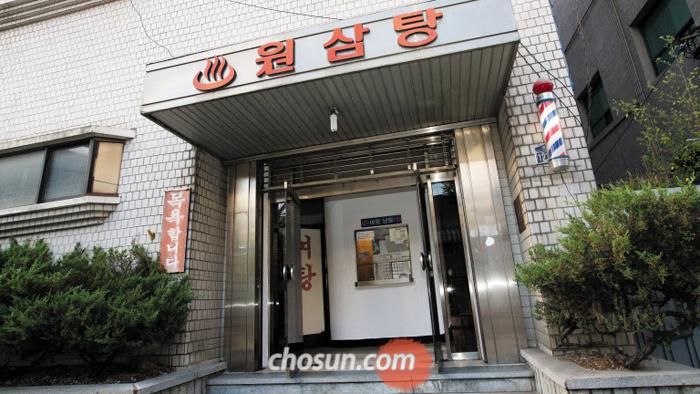 서울 용산구 목욕탕 '원삼탕'. 1966년 개업해 50년 넘게 자리를 지키고 있다.