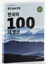 '한국의 100대 명산'