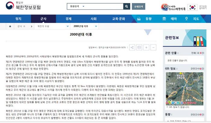 2000년대 이후 북한의 대남 도발 사건들을 설명한 통일부 '북한정보포털'에서 천안함 폭침, 연평도 포격 사건 등의 '관련 인물'로 등장했던 김영철 북한 통일전선부장의 이름이 삭제돼 있다.