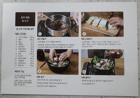 [체험기] 재료만 넣으면 요리 끝…밀키트 3사 제품 직접 만들어보니