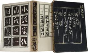 '소설가 구보씨의 일일' 표지