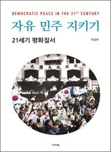 '자유 민주 지키기'