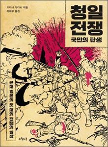 '청일전쟁, 국민의 탄생'