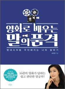 '영화로 배우는 말의 품격