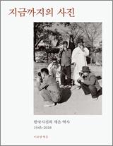 사진집 '지금까지의 사진-한국사진의 작은 역사 1945-2018'