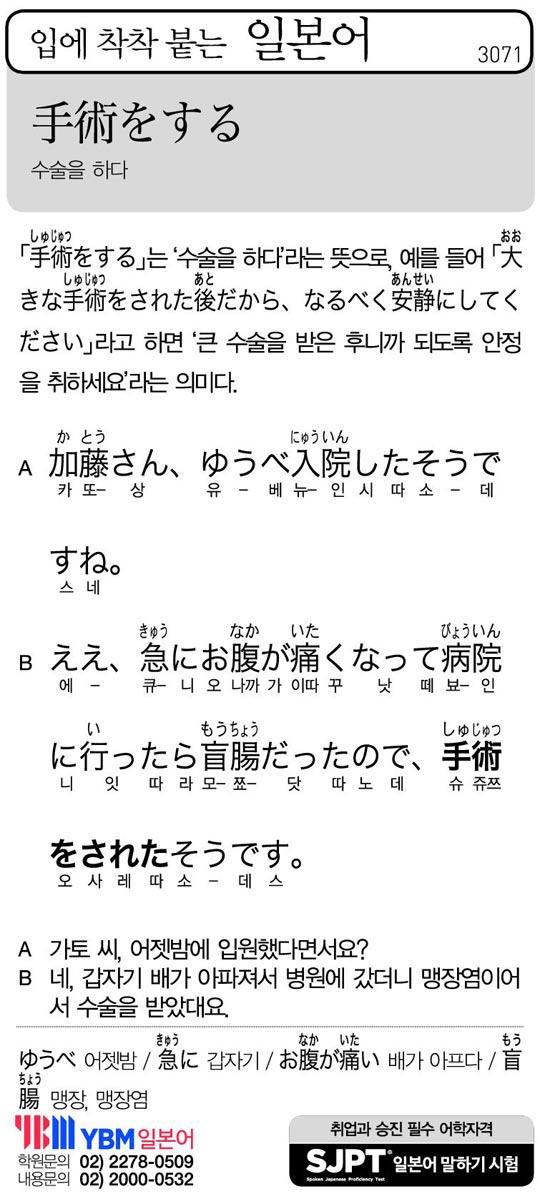 [입에 착착 붙는 일본어] 수술을 하다