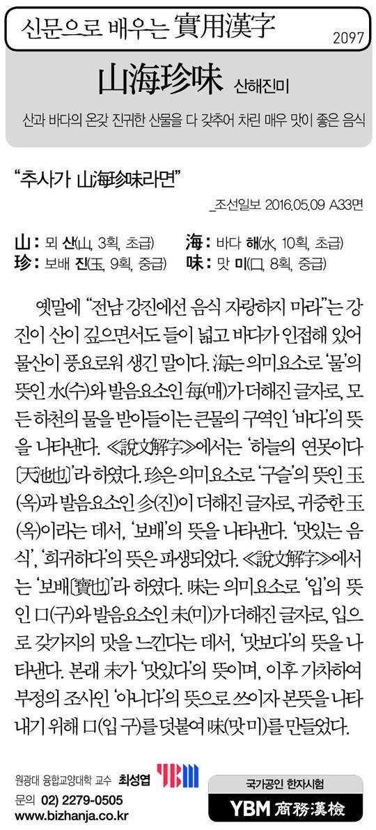 [신문으로 배우는 실용한자] 산해진미(山海珍味)