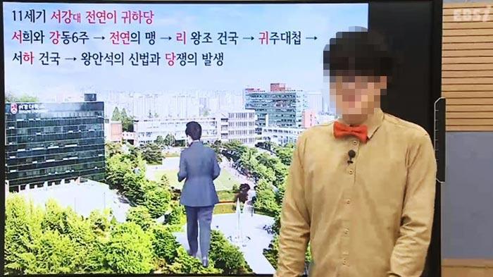 EBS 교육방송에서 수능 사회탐구 강의를 맡은 K(49·사진)씨가 박근혜 전 대통령의 뒷모습 사진을 띄우고'전연(저년)'이라 불러 논란이 됐다.