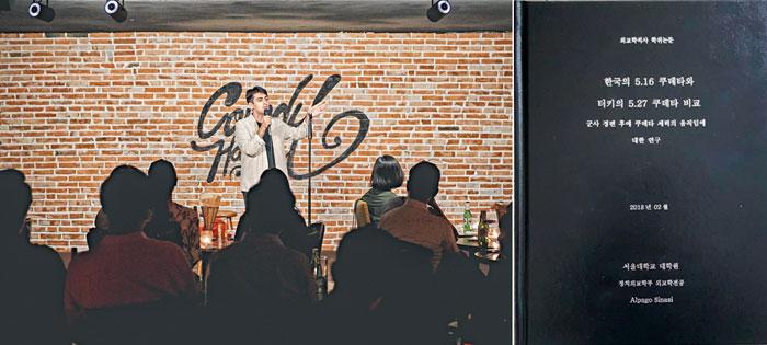 알파고가 스탠드업 코미디 공연을 하고 있다. 오른쪽 사진은 서울대 석사 논문.