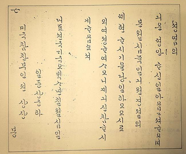 동양 최대 금광을 미국에 넘긴 민비의 1895년'기원경절'초청장.