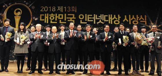 3일 오후 서울 여의도 중소기업중앙회관에서 열린 제13회 대한민국 인터넷대상 시상식에서 참석자들이 기념 촬영을 하고 있다.