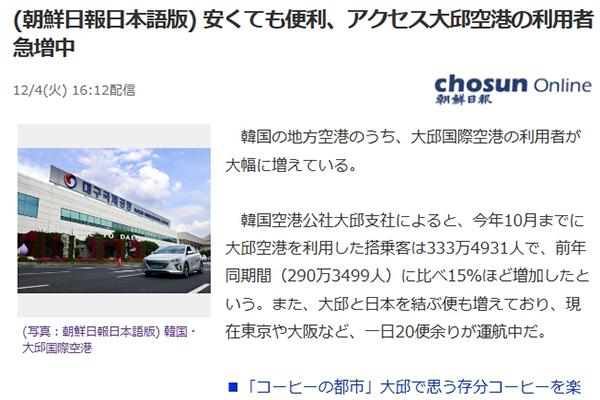 대구공항 찾는 일본인 저렴한 항공료가 장점