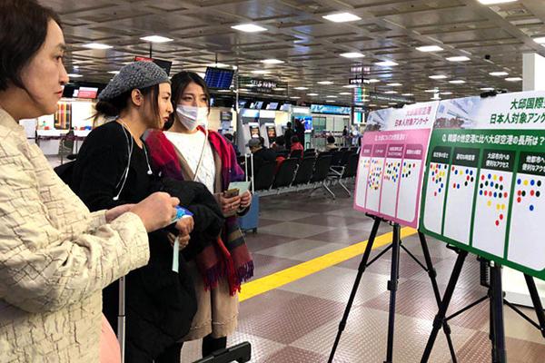 대구국제공항 이용 일본인 관광객이 설문 조사에 참여하고 있다.