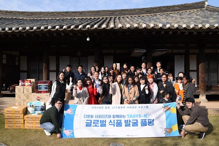aT, 다문화 서포터즈와 함께하는 글로벌 식품발굴 품평회 개최