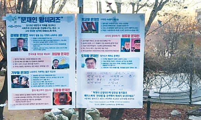 서울 용산구의 숙명여대 캠퍼스에 문재인 정부를 비판하는 내용의 대자보가 붙어 있다.