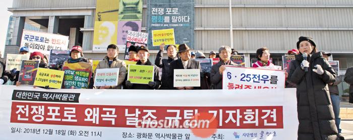 국군 포로를 돕는 사단법인 물망초 회원들이 대한민국역사박물관 앞에서 항의 시위를 갖고 있다.