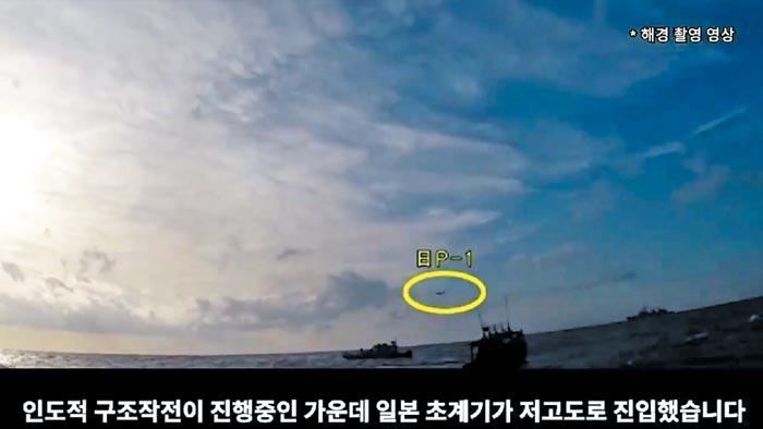 지난달 20일 북 어선 구조 작전을 하는 우리 광개토대왕함에 일본 해상자위대 P-1 초계기(동그라미)가 접근하고 있다.