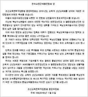북한 유일 교원단체인 '조선교육문화직업동맹 중앙위원회'(교직동)가 보내온 축하 서신