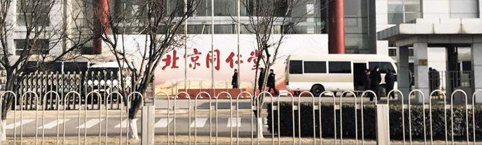9일 오전 김정은 북한 국무위원장과 함께 베이징 동인당(同仁堂) 공장을 방문한 북한과 중국 관계자들이 공장 참관을 마친 뒤 이동하려 하고 있다.