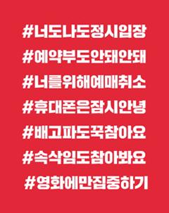 한국영상자료원 공식 소셜미디어에 올라온 해시태그