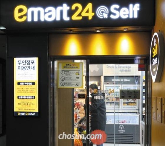 무인화 편의점인 서울 중구 이마트 24 조선호텔점에서 한 시민이 물품을 구입하고 있다.