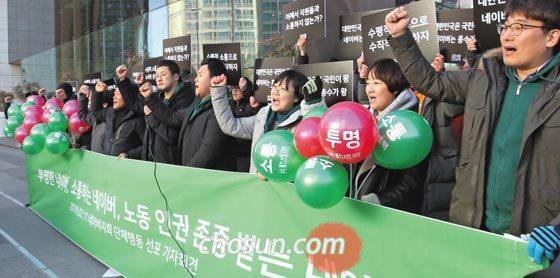 네이버 노조원들이 11일 오전 네이버 본사(경기도 성남) 정문에서 기자회견을 열었다.