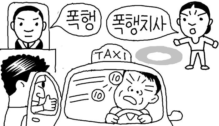 [Law&Life] '동전 모욕' 당한 후 숨진 택시기사… 승객의 죄는 어디까지?