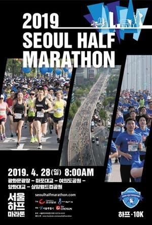 '2019 서울하프마라톤' 공식 포스터