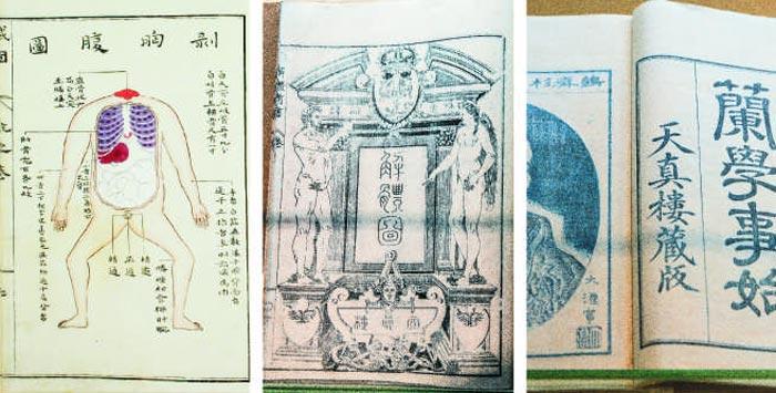 18세기 일본 의사들이 펴낸 서적들.