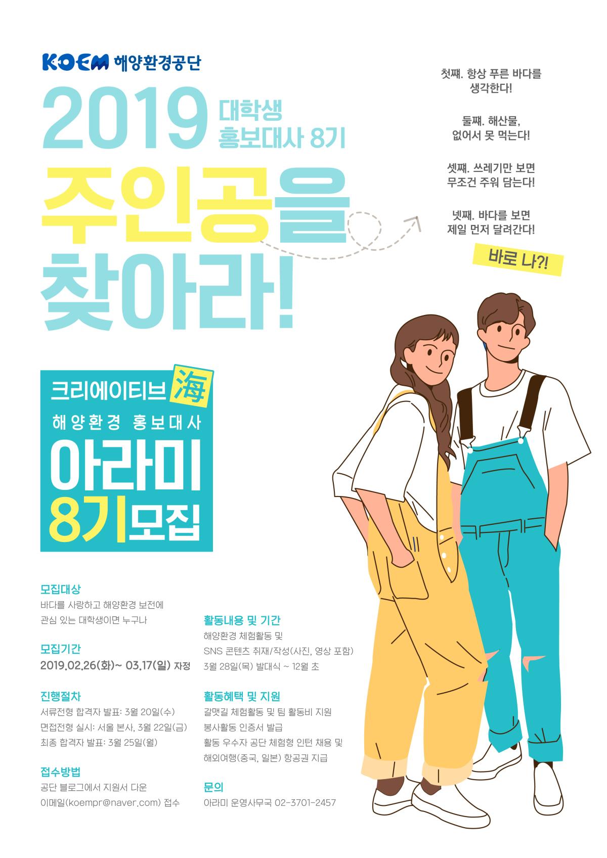 크리에이티브海, '아라미 8기' 공개모집