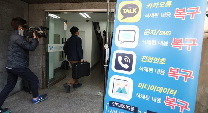 13일 오전 서울지방경찰청 광역수사대 수사관이 압수수색을 위해 서울 강남의 사설 포렌식 업체로 들어가고 있다. 이 업체는 성관계 동영상을 불법 촬영·유포한 혐의를 받는 가수 정준영(30)씨가 지난 2016년 휴대폰을 복원했던 곳이다. 경찰은 논란이 된 정씨의 카카오톡 대화 내용 원본 자료가 업체에 있는 것으로 보고 있다. 포렌식은 디지털 기기에 저장된 자료를 복원·분석하는 작업이다.
