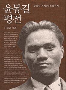 '윤봉길 평전'