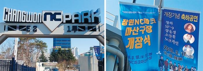 '창원 NC파크'라고 새겨진 프로야구 NC의 신축 구장 게이트(왼쪽).