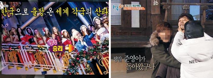 MBC '라디오 스타'는 산타 복장 여성들에게 둘러 싸인 승리를 '이것이 셀러브리티(유명인)의 라이프'라고 소개했다(왼쪽).