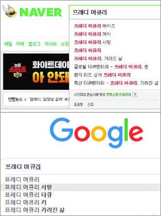 '프레디 머큐리'를 네이버에서 검색할 때(위)와 구글에서 검색할 때(아래) 자동으로 나오는 검색어들.