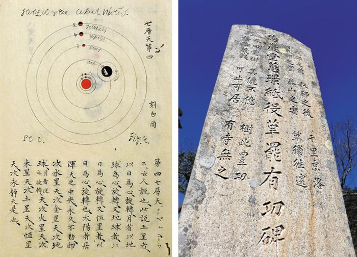 일본 난가쿠학자 모토키 료에이가 펴낸 '신제천지이구용법기(1793·와세다대학교)'(왼쪽). 100페이지에 걸쳐 코페르니쿠스의 지동설을 소개한 통속 안내서다. 1850년대 조선 실학자 이규경은 백과사전 '오주연문장전산고'에서 유럽에서 폐기된 프톨레마이오스의 천동설을 소개했다. 오른쪽은 경남 양산 통도사 '지역혁파유공비(紙役革罷有功碑·1884)'. 종이를 만드는 지역(紙役)을 면제받고 폐사 위기를 탈출한 은혜를 기리는 공덕비다.