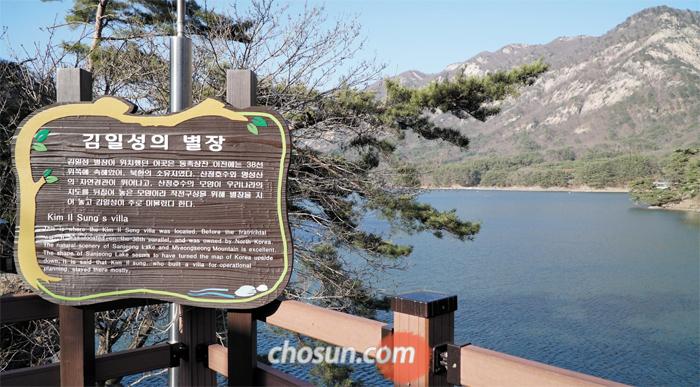 경기 포천시 산정호수 둘레길에 '김일성의 별장'이라는 안내 표지판이 세워져 있다. 이곳에 김일성 별장이 있었다는 사실을 뒷받침할 사료는 없는 것으로 알려져 있다.