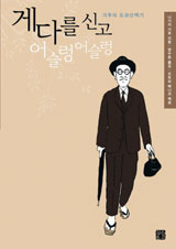 나가이 가후의 책 '게다를 신고 어슬렁어슬렁'